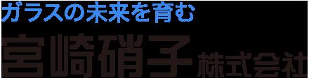 ガラスの未来を育む 宮崎硝子株式会社